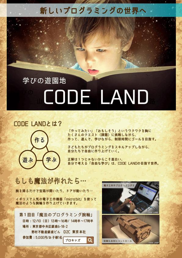 codeland_1