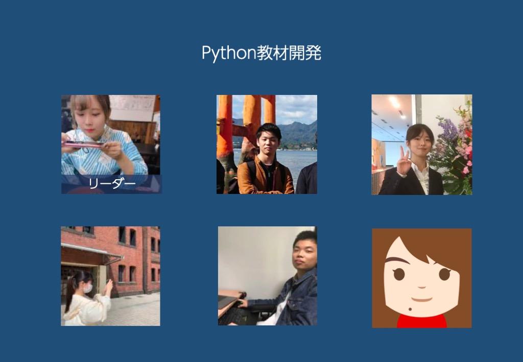 Python教材制作