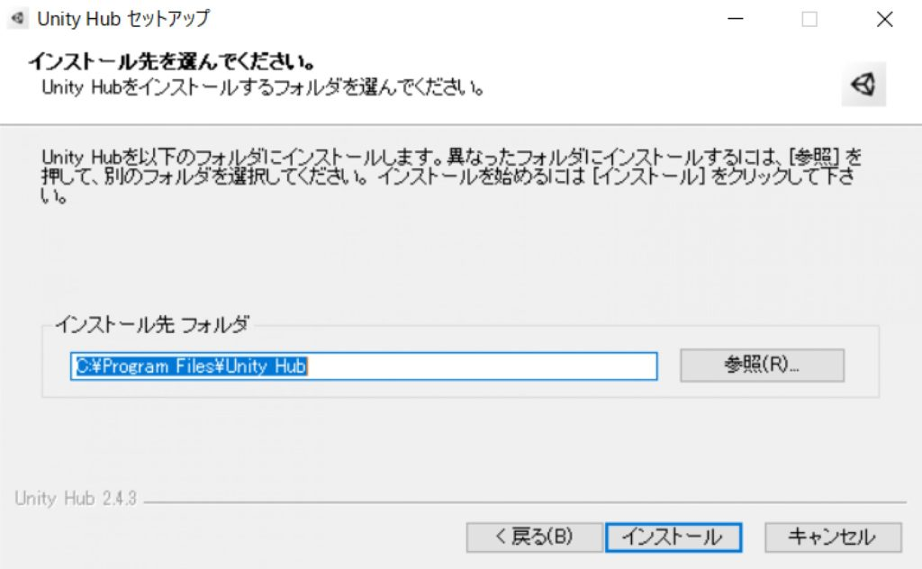 Unity Hubをインストール(Windows)