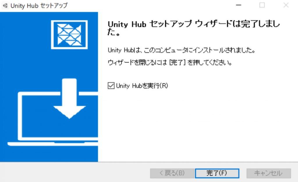 Unity Hubを起動(Windows)