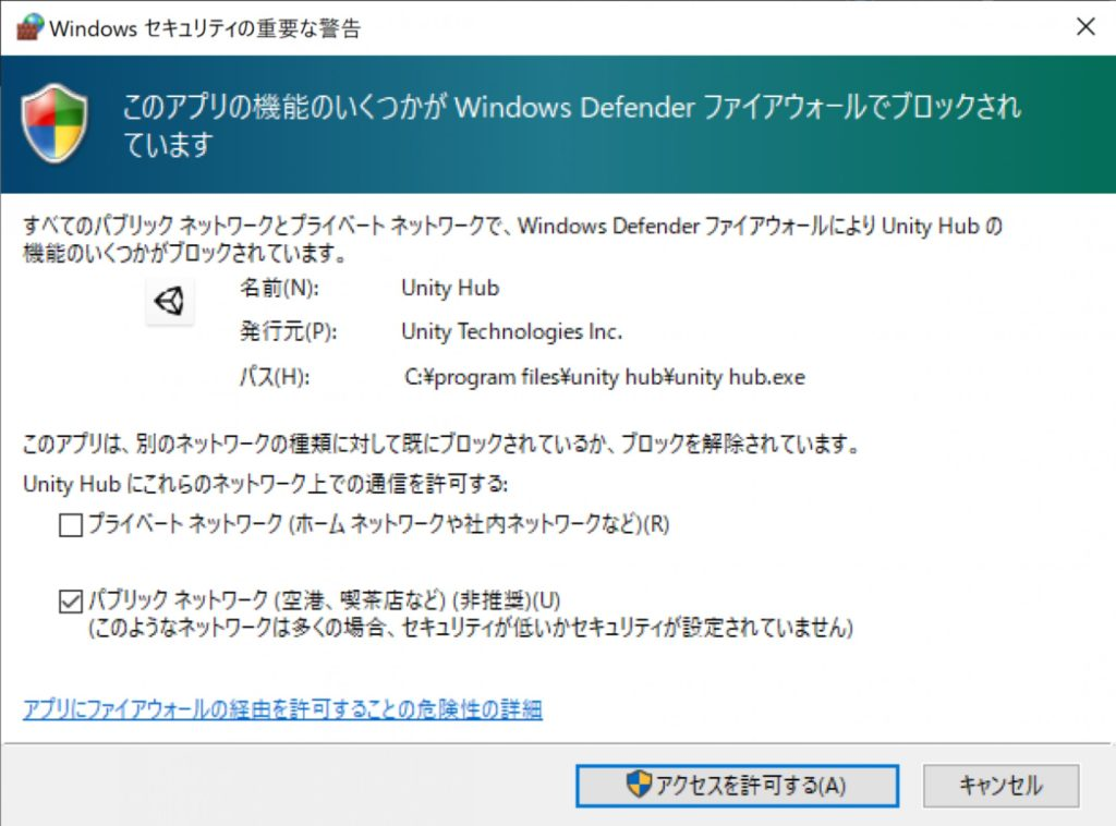 Unityインストール(Windows)