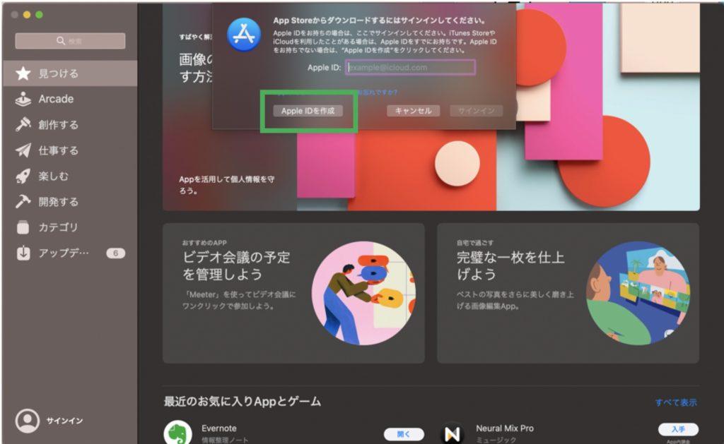 iPhoneアプリ開発準備5