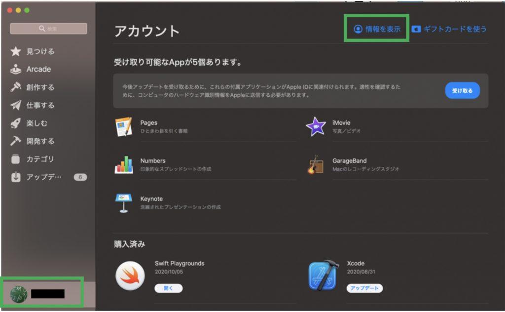 iPhoneアプリ開発準備11