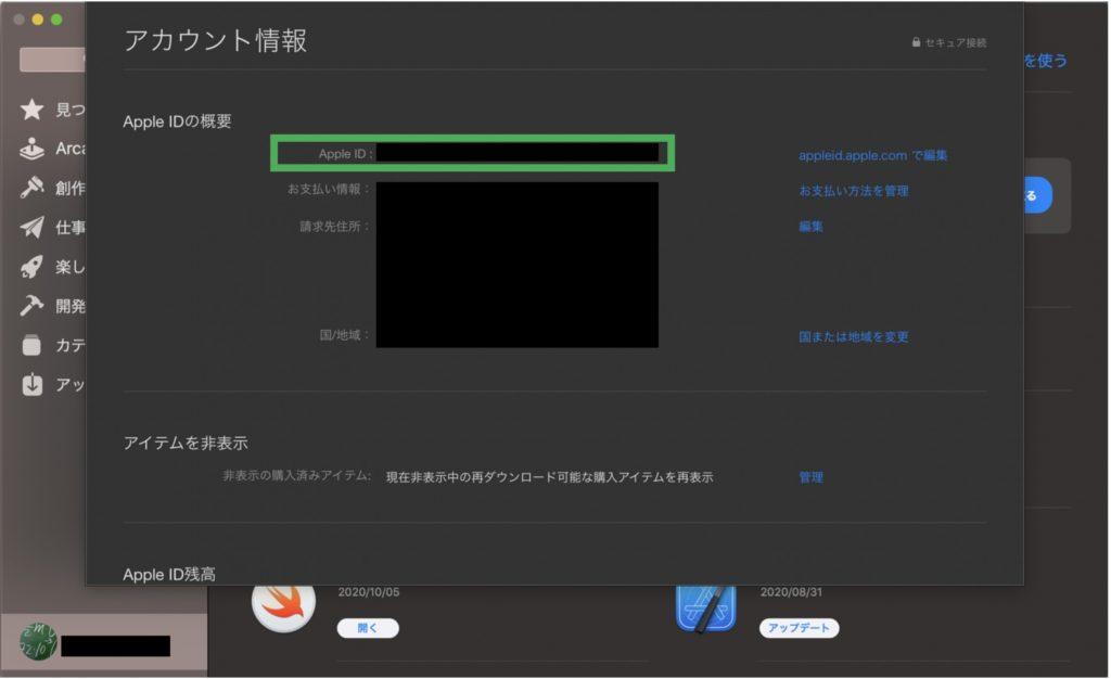 iPhoneアプリ開発準備12