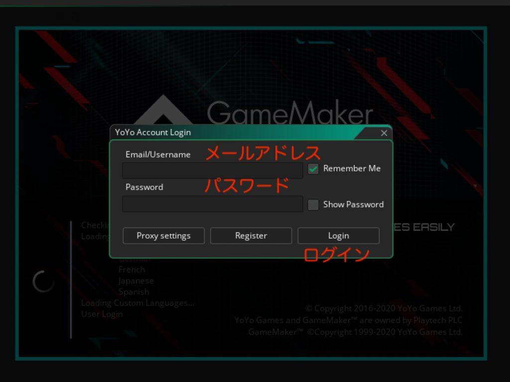 game maker studio 2 ログイン