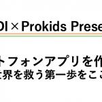 KDDI×Prokids春イベント20170228