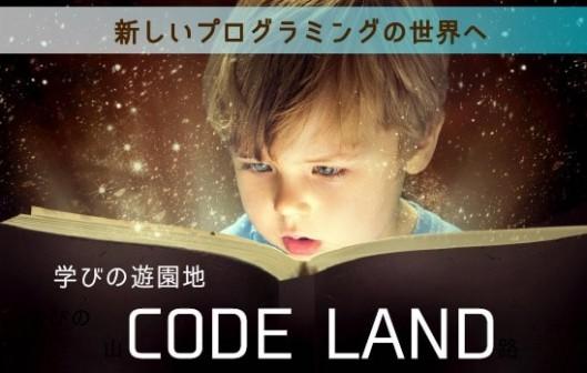 コードランドポスター