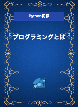 Pythonコースの表紙